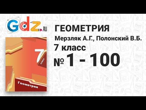 № 1-100 - Геометрия 7 класс Мерзляк