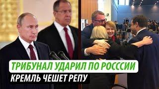Трибунал ударил по России. Кремль чешет репу