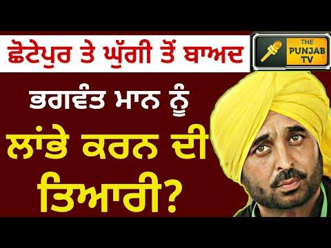 ਹੁਣ ਭਗਵੰਤ ਮਾਨ ਦੀ ਵਾਰੀ? Bhagwant Mann will not be President of AAP Punjab soon as Chhotepur, Ghuggi ?
