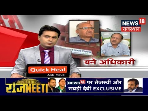 बिना अधिकार बन गए सरकार   Rajasthan News   April 14, 2019