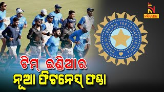 BCCI Introduces New Mandatory Fitness Rule For Team India | NandighoshaTv
