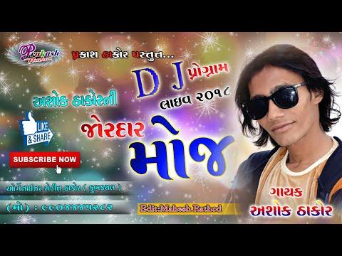 Ashok Thakor Ni Jordaar Moj   2019 Full HD Live Program Song