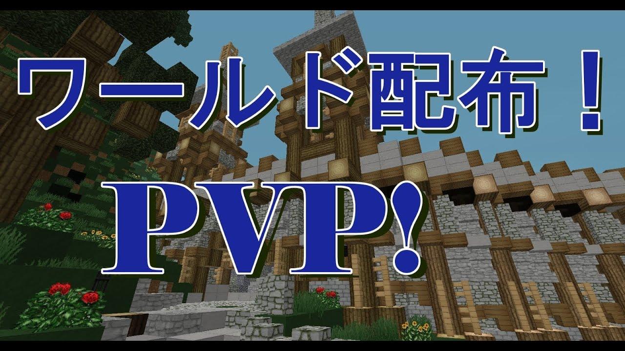 minecraft pvp サーバー