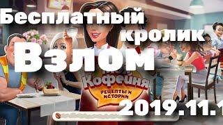 Взлом Моя Кофейня 2019.11.1 (Бесплатный кролик,официанты итд)