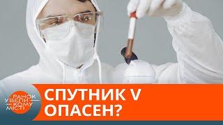Спутник V содержит живой вирус? Что скрывает российская вакцина — ICTV