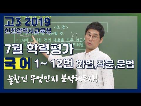 [2019학년도 고3 7월 학력평가 해설강의]  국어- 김철회, 남궁민의 풀이 (1~12번)