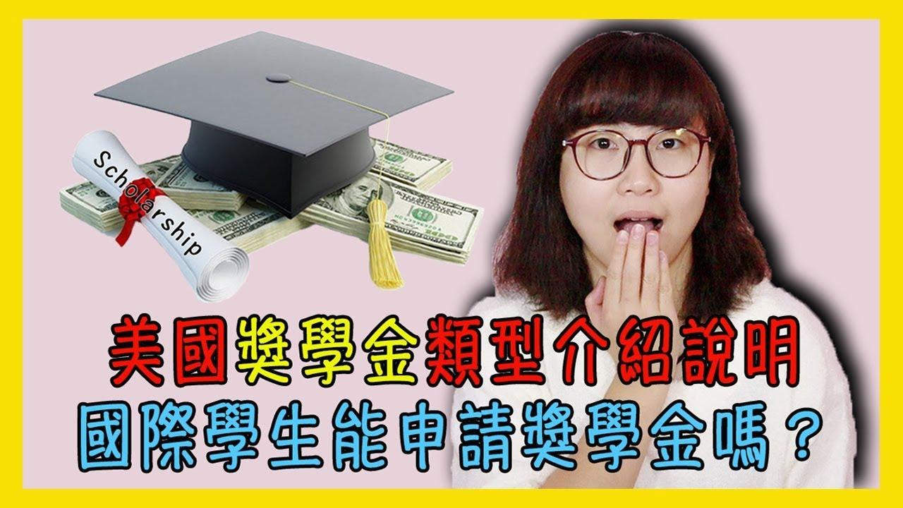 美國獎學金類型介紹說明 國際學生能申請獎學金嗎?【美國留學/生活 #64】 - YouTube