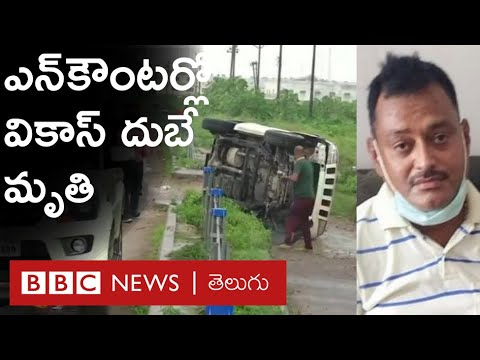 Police Encounterలో Gangster Vikas Dubey మృతి : BBC News Telugu