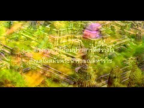 การล่มสลายของอยุธยา & ธนบุรี