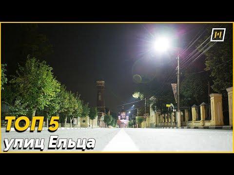 ТОП 5 улиц Ельца