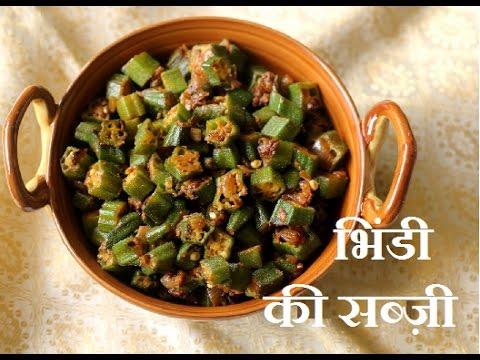 बेहद-आसान-भिंडी-की-सब्जी-bhindi-ki-sabzilady-finger-recipe-bhindi-recipe-indianokra-recipe