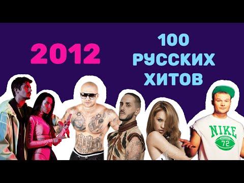 100 русских хитов 2012 года🎵🔝 🎵