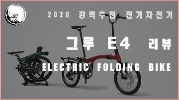2020년 전기자전거 구매를 고려하신다면 I 그루 E4 추천 I GROO e4