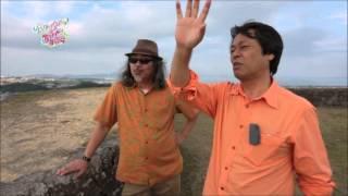 """今週の""""あっちゃーあっちゃー""""は 勝連城跡を訪れた林賢と茶野の二人。雄..."""