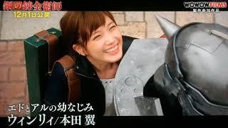 出演:山田涼介、本田翼、ディーン・フジオカ、佐藤隆太、大泉洋、本郷...