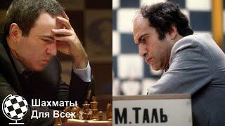 Шахматы. Таль против Каспарова: последняя встреча Шахматных Королей