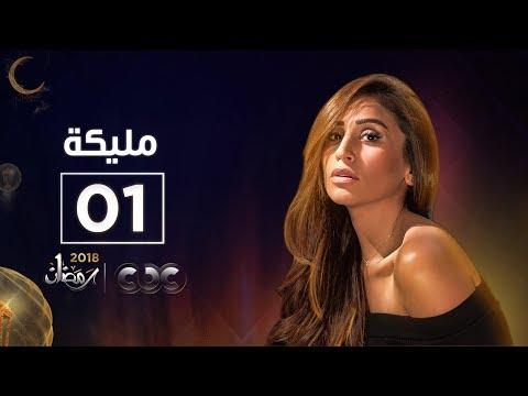 مسلسل مليكة | الحلقة الأولى | Malika Episode 01