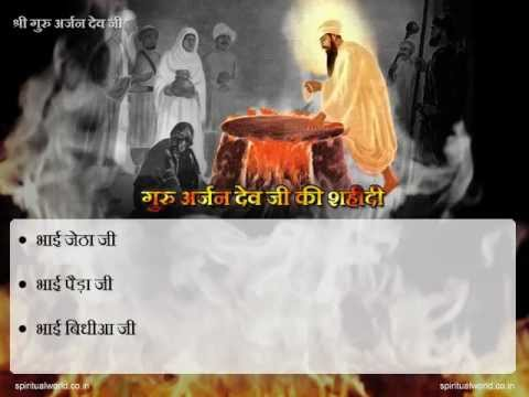 Sakhi Shri Guru Arjan Dev Ji - Shaheedi - YouTube