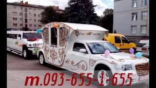 Карета лимузин в Житомире - т.093-655-1-655(Карета лимузин в Житомире - т.093-655-1-655 - (http://www.limos.zt.ua) Лимузины в Житомире, лимузин Житомир, свадебный лимузин..., 2013-08-15T10:30:48.000Z)