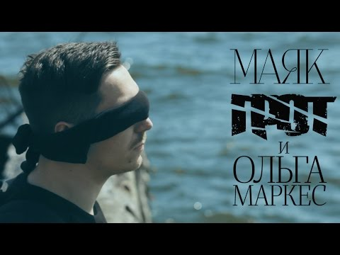 ГРОТ и Ольга Маркес — Маяк (Official Video)