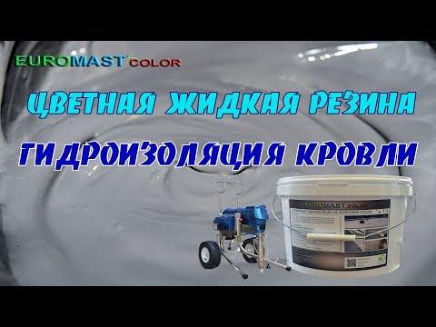 Жидкая резина для гидроизоляции - лучшая защита крыши от протечек