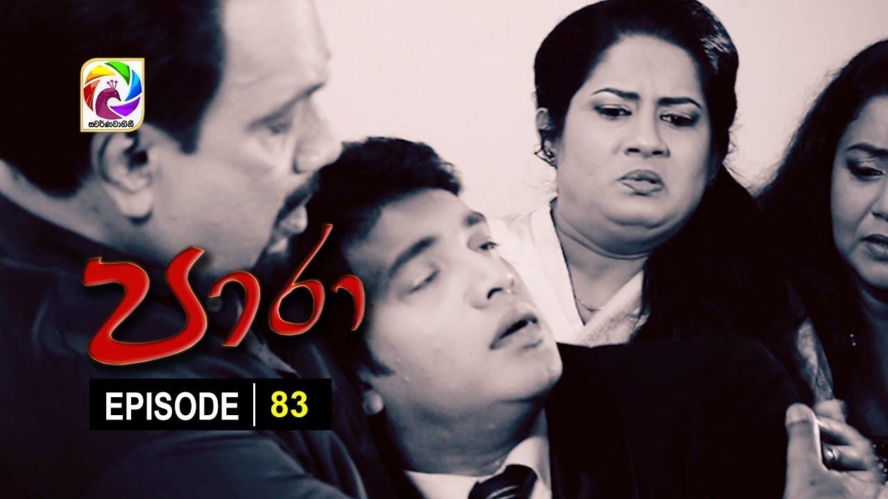 Paara Episode 83     පාරා    . . .   සතියේ දිනවල රාත්රී 9.30 ට . . .