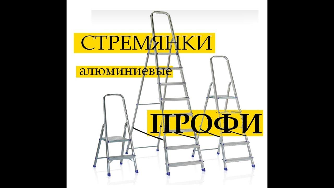 Алюминиевые лестницы и стремянки — широкий выбор на яндекс. Маркете. Поиск по цене товара и рейтингу магазина, варианты с доставкой и.