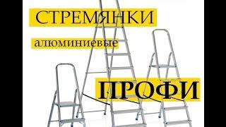 Стремянки алюминиевые - Завод ПРОФИ(, 2016-03-11T09:00:26.000Z)