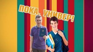 ЕГОРКА 2 СЕЗОН 9 СЕРИЯ|ПРОЩАЙ, УНИВЕР!