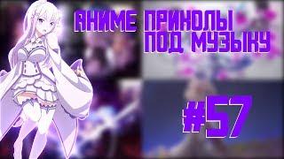 Аниме приколы под музыку #57 | Anime crack | Anime coub | Anime vine | Ancord жжёт (ПОШЛЫЙ ВЫПУСК)