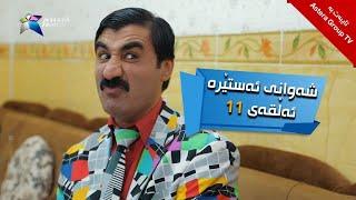 شەوانی ئەستێرە - ئەڵقەی ١١ | Shawany Astera - Alqay 11