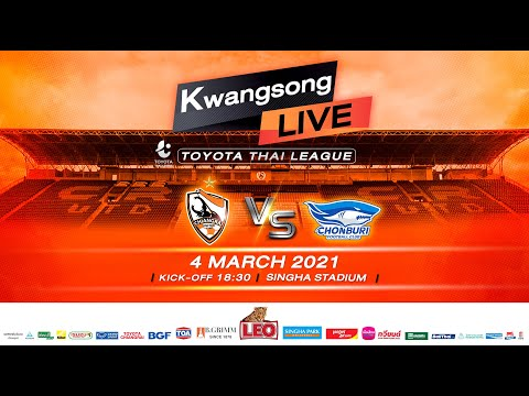Kwangsong Live !! สิงห์ เชียงราย ยูไนเต็ด พบกับ ชลบุรี เอฟซี ( TOYOTA Thai League 2020 )