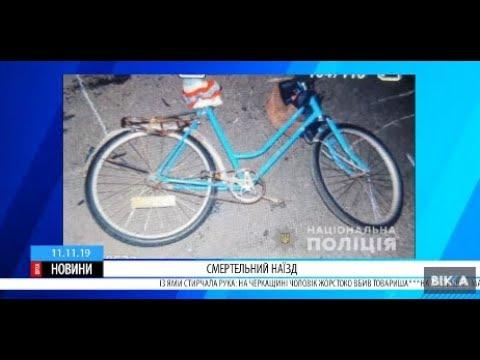 ТРК ВіККА: На Черкащині легковик на смерть збив велосипедистку