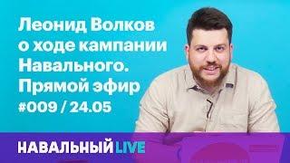 Леонид Волков о кампании Навального. Эфир #009, 24.05