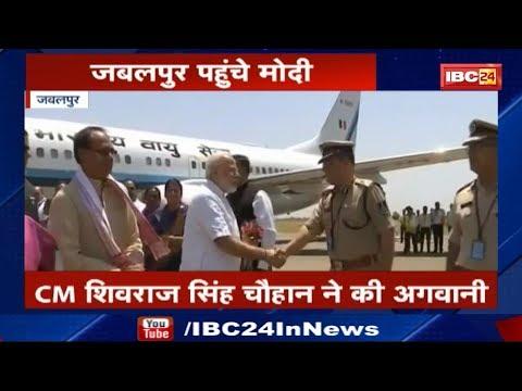 PM Narendra Modi In Jabalpur MP Live || CM Shivraj ने किया जोरदार स्वागत || देखिये पूरी खबर