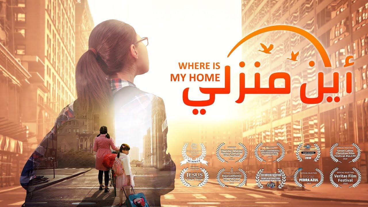 مقدمة فيلم عائلي مسيحي   أين منزلي   المسيح أعطاني عائلة   HD