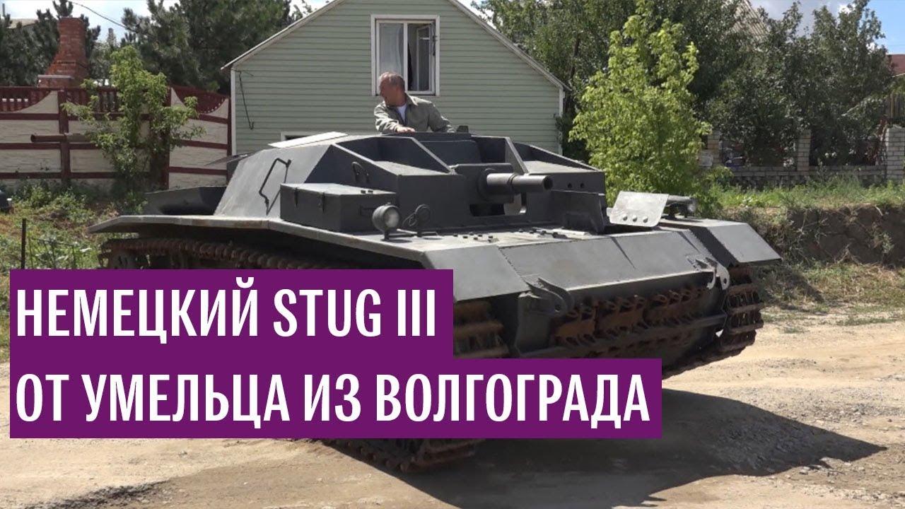 Умелец из Волгограда собрал немецкий StuG III