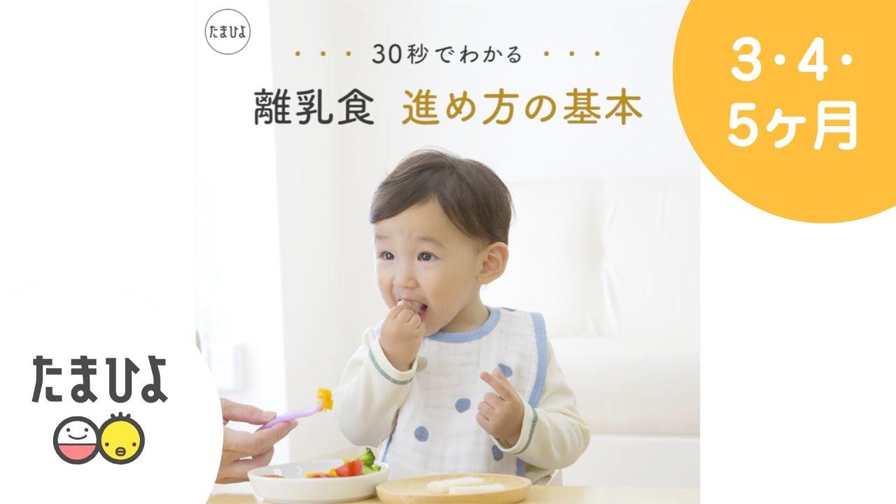進め方 離乳食 カレンダー 初期