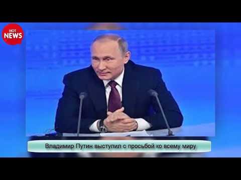Владимир Путин выступил с просьбой ко всему миру