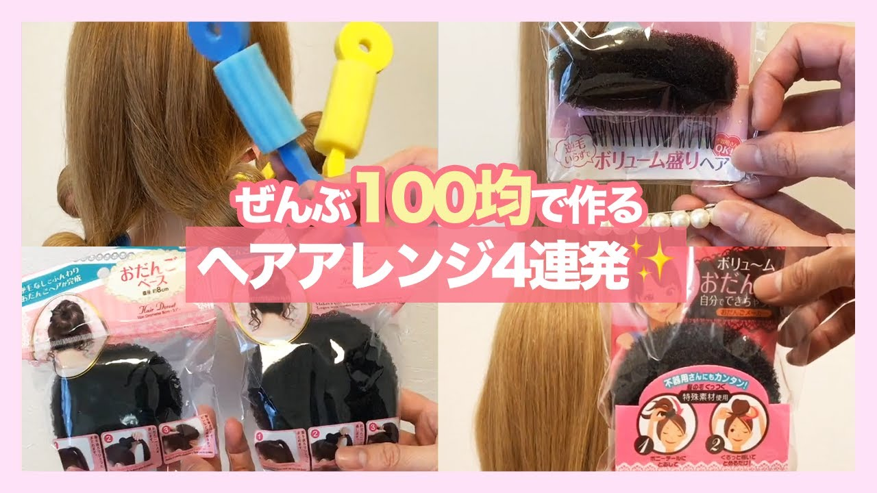 ぜんぶ100均だよ!便利なヘア商品4連発✨