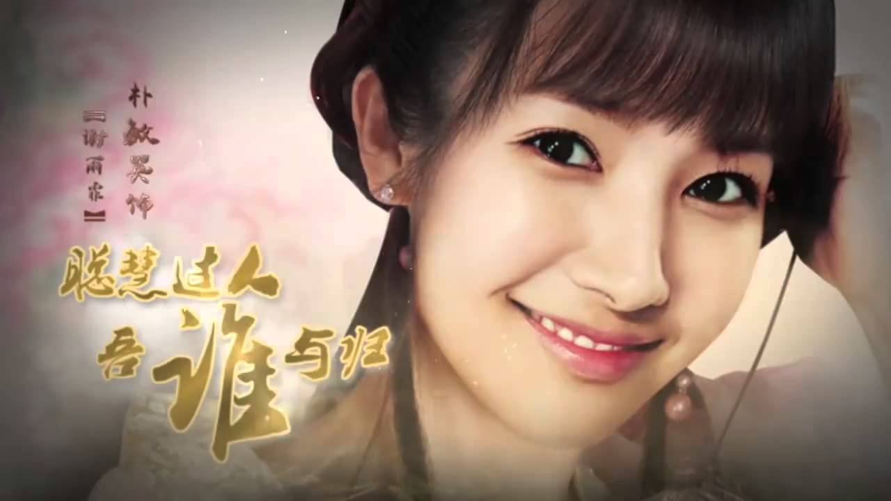 Download Braveness Of The Ming - Park MinYoung