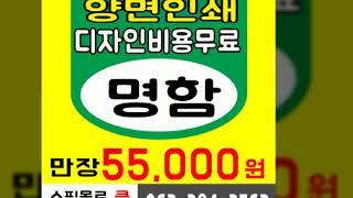 대리운전명함 부동산명함 전주광고인쇄