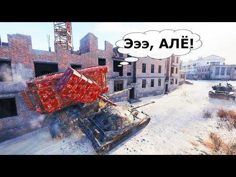 ПРИКОЛЬНЫЕ моменты из World Of Tanks (ЧУДИКИ СОЮЗНИКИ) #87