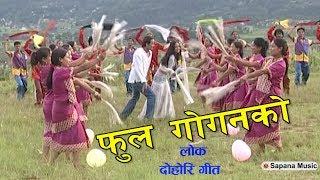 Bishnu Majhi Lok Dohori song | Phool Gogan Ko | Nepali Hit Lok Dohori Song | Official