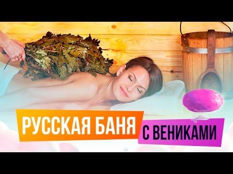 Как правильно париться в бане. Русская баня с вениками | sima-land.ru