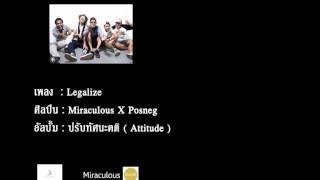 เพลง Legalize ( วง Miraculous X Posneg ) มิราคูลัส