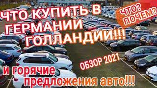 Что? Почем?  Какой автомобиль купить в 2021 для пригона в Украину! Цены авто! Только честный пригон!