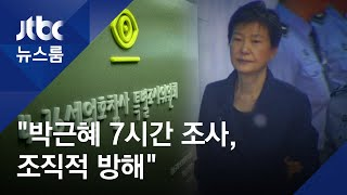 """""""박근혜 청와대, '세월호 7시간 조사' 조직적 방해 정황"""" / JTBC 뉴스룸"""