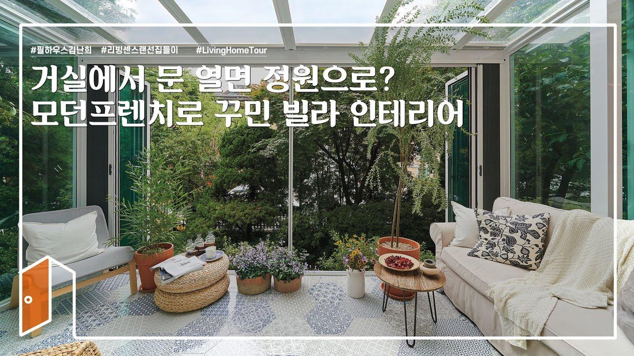 [🏠랜선집들이] 거실-테라스-정원이 한 번에! 모던프렌치 인테리어의 정석, 필하우스 김난희 대표의 빌라 인테리어ㅣHouse Room TourㅣInterior