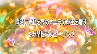 【幸運パワー】瞬時に波動を高めオーラの輝きを増す3分間ヒーリングピアノ【即効リセット】 thumbnail